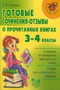 Готовые сочинения-отзывы о прочитанных книгах. 3-4 классы