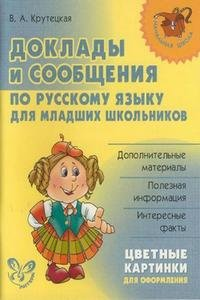 Доклады и сообщения по русскому языку для младших школьников