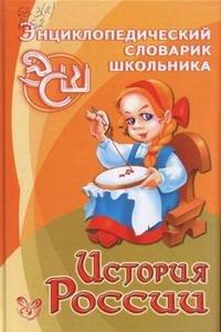 История России. Энциклопедический словарик школьника