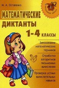 Математические диктанты. 1-4 классы