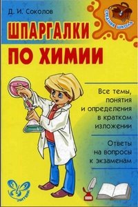 Шпаргалки по химии