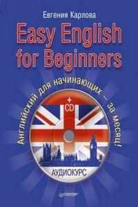 Easy English for Beginners. Английский для начинающих