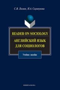 Reader on Sociology. Английский язык для социологов