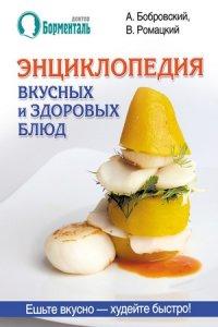 Энциклопедия вкусных и здоровых блюд