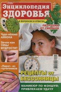 Народный лекарь Энциклопедия здоровья № 3 2014