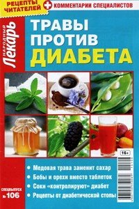 Народный лекарь спецвыпуск №106 2013