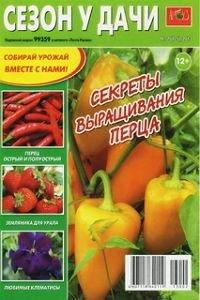 Сезон у дачи № 2 2013