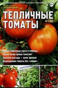 Спецвыпуск газеты Сезон у дачи № 1 2013 Тепличные томаты