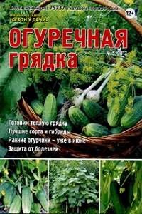 Спецвыпуск газеты Сезон у дачи № 5 2013 Огуречная грядка