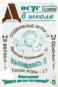 Досуг в школе № 2 2002