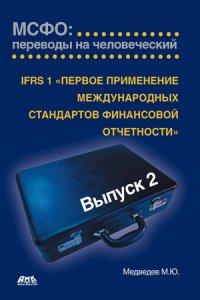 IFRS 1 «Первое применение международных стандартов финансовой отчетности»