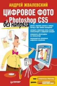 Цифровое фото и Photoshop CS5 без напряга