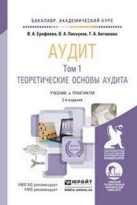 Аудит в 2 т 2-е изд., пер. и доп. Учебник и практикум для академического бакалавриата