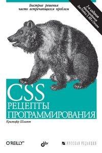 CSS. Рецепты программирования: 3-е издание