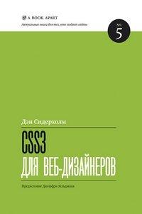 CSS3 для веб-дизайнеров