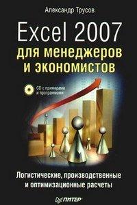 Excel 2007 для менеджеров и экономистов: логистические, производственные и оптимизационные расчеты