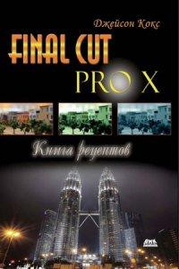 Final Cut Pro X. Книга рецептов