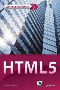 HTML5. Для профессионалов