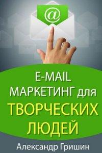 E-mail маркетинг для творческих людей
