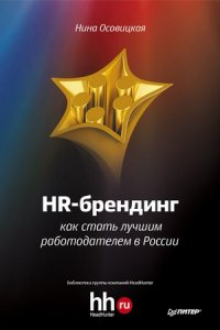 HR-брендинг. Как стать лучшим работодателем в России