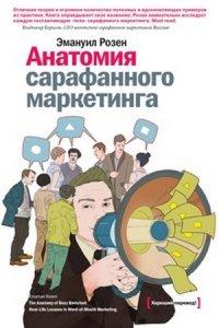 Анатомия сарафанного маркетинга