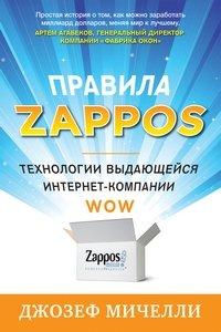 Правила Zappos. Технологии выдающейся интернет-компании