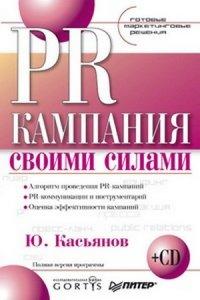 PR-кампания своими силами