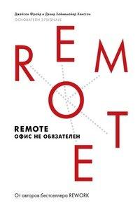 Remote: офис не обязателен