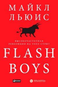 Flash Boys. Высокочастотная революция на Уолл-стрит