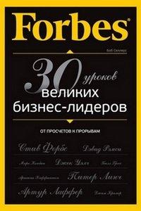 Forbes: от просчетов к прорывам. 30 уроков великих бизнес-лидеров