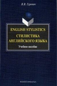 English Stylistics. Стилистика английского языка