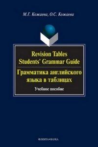Revision Tables Students' Grammar Guide. Грамматика английского языка в таблицах: учебное пособие