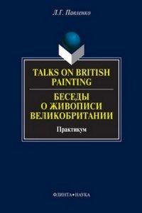 Talks on British Painting / Беседы о живописи Великобритании: учебное пособие