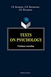 Texts on Psychology: учебное пособие