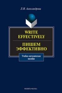 Write effectively. Пишем эффективно: учебное пособие
