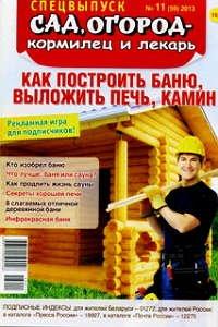 Спецвыпуск Сад, огород - кормилец и лекарь № 11 2013