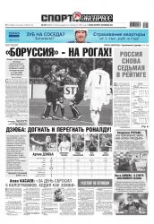 Спорт-Экспресс (27 Ноября 2015)