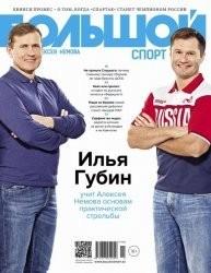 Большой спорт №11 2015
