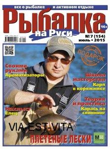 Рыбалка на Руси № 7 2015