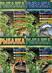 Рыбалка  Энциклопедия рыболова 1-4