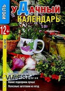 Удачный календарь № 6 2013