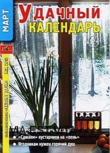 Спецвыпуск Сезон у дачи № 2 2013 Удачный календарь - март