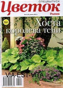 Цветок Спецвыпуск № 3 2013