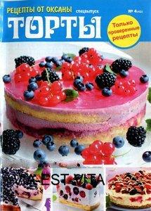 Спецвыпуск Рецепты от Оксаны №4  2014 Торты