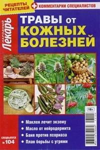 Народный лекарь Спецвыпуск №104 2013