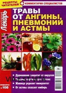 Народный лекарь Спецвыпуск № 108 2013