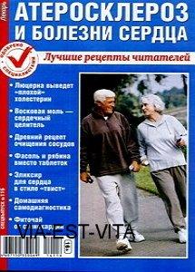 Народный лекарь Спецвыпуск №116 2014