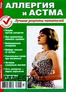 Народный лекарь Спецвыпуск №118 2014