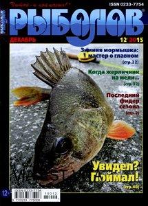 Рыболов № 12 2015