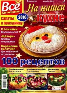 Спецвыпуск На нашей кухне Спецвыпуск 2015  Салаты к празднику 2016